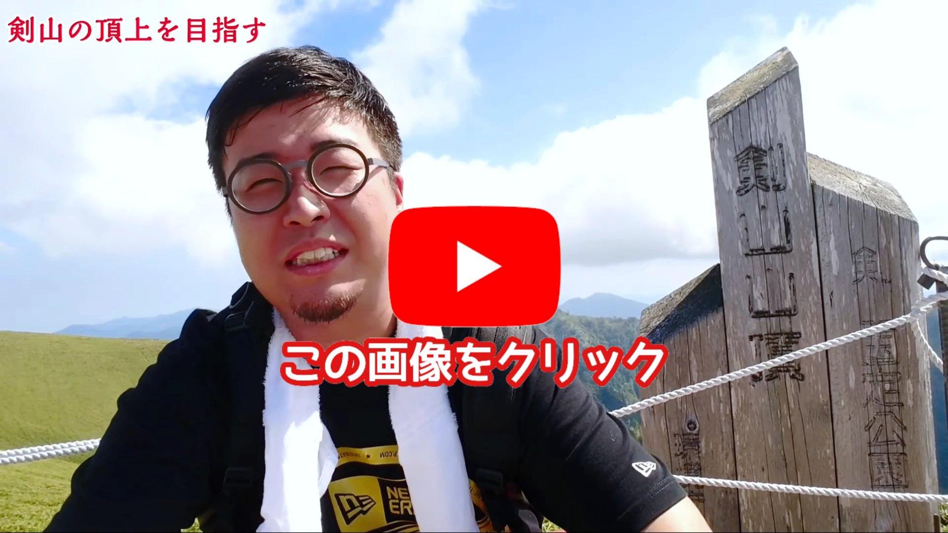 【剣山】徳島最高峰の山