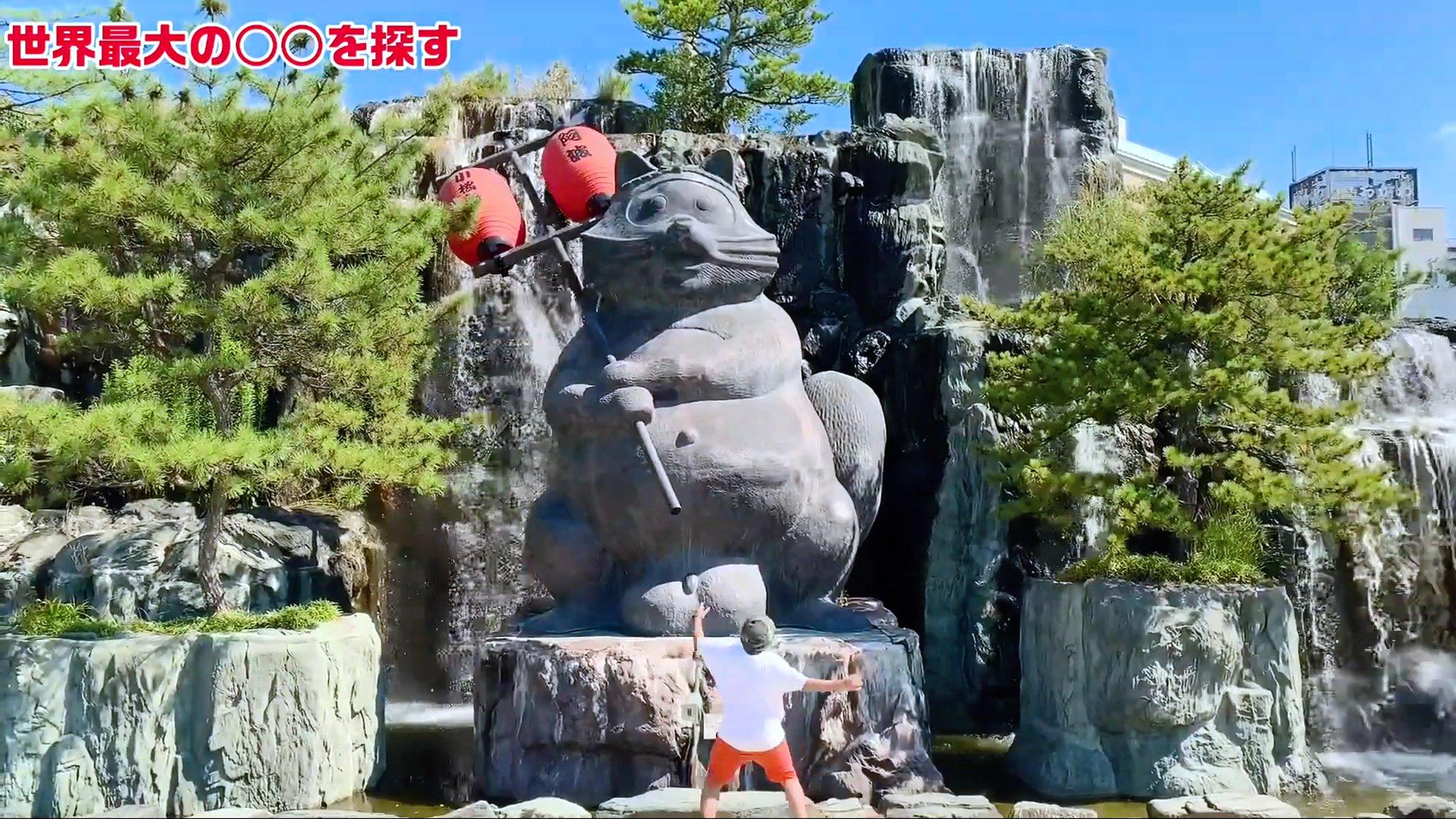 【小松島ステーションパーク】世界一の狸