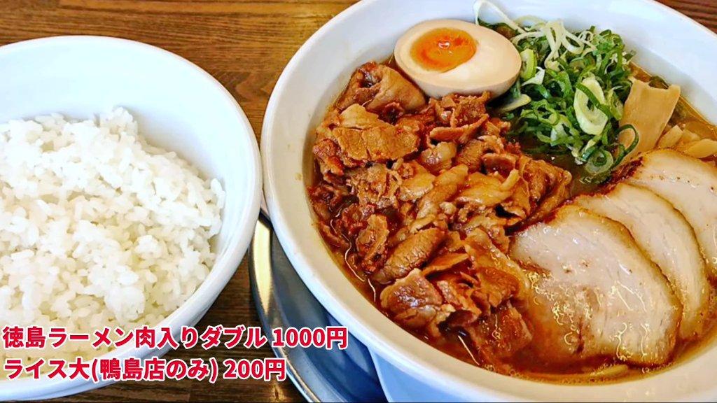 【麺屋頂点】ラーメン