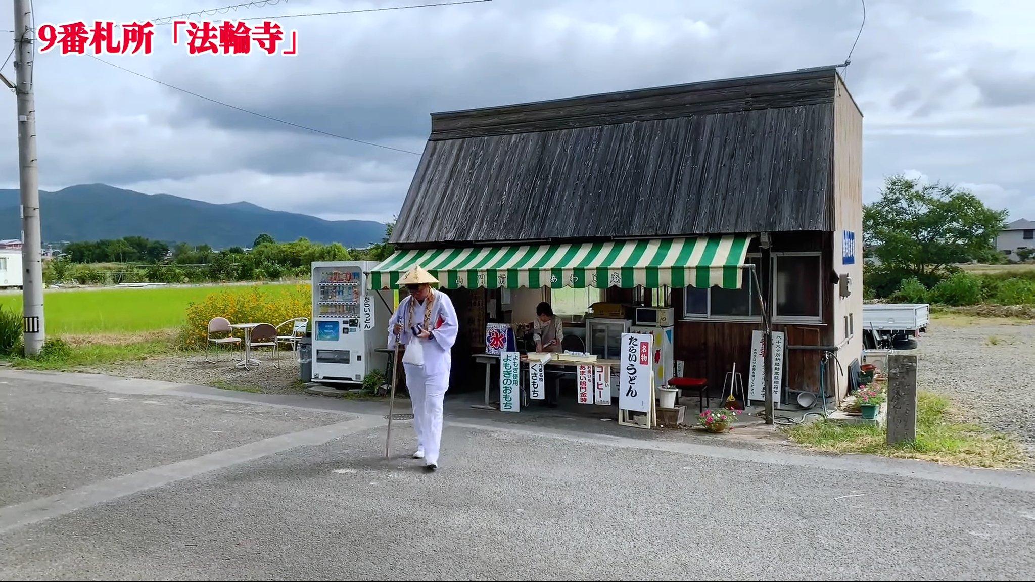 【法輪寺】四国霊場第九番札所