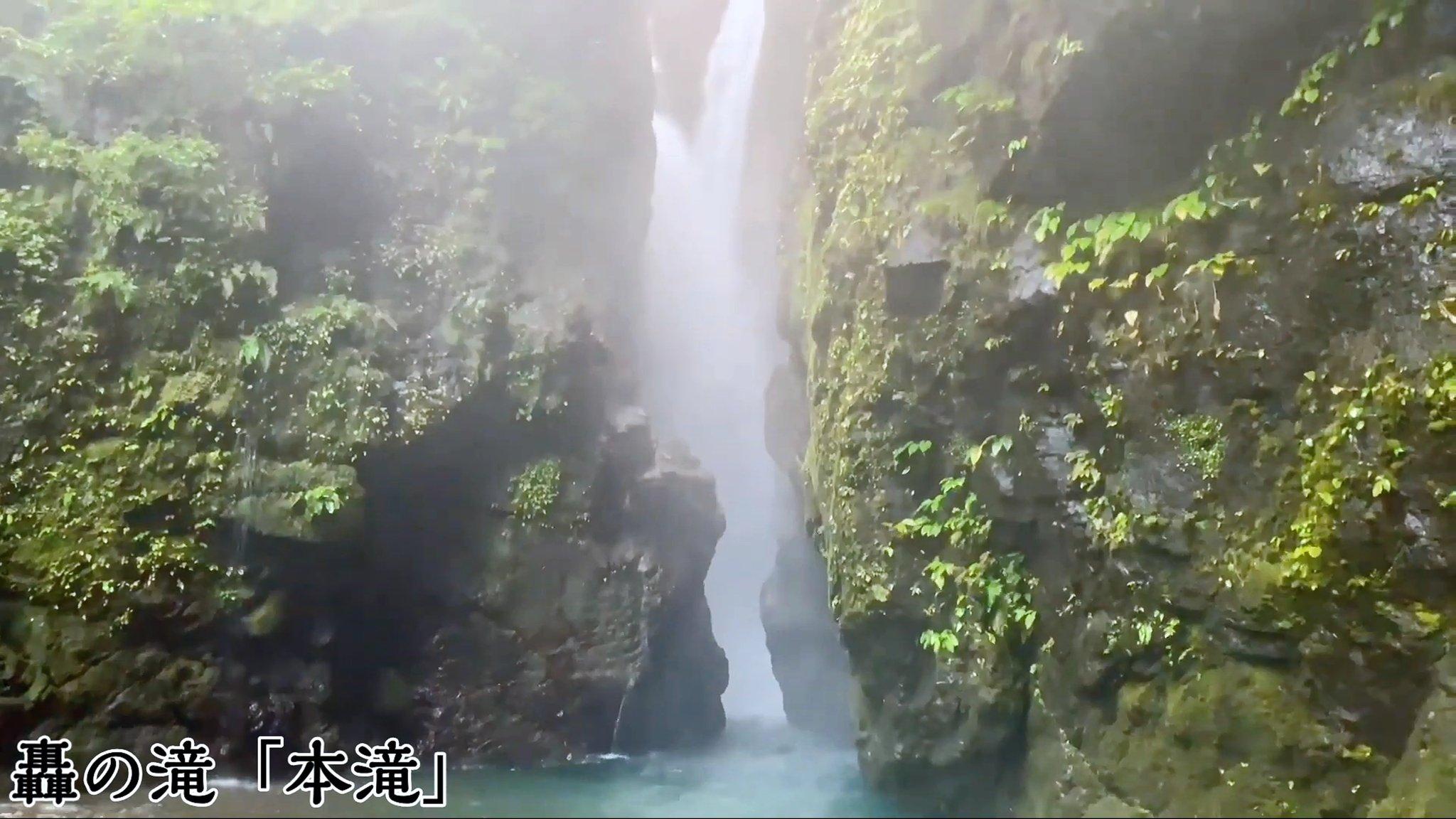 【轟の滝】県内屈指のパワースポット