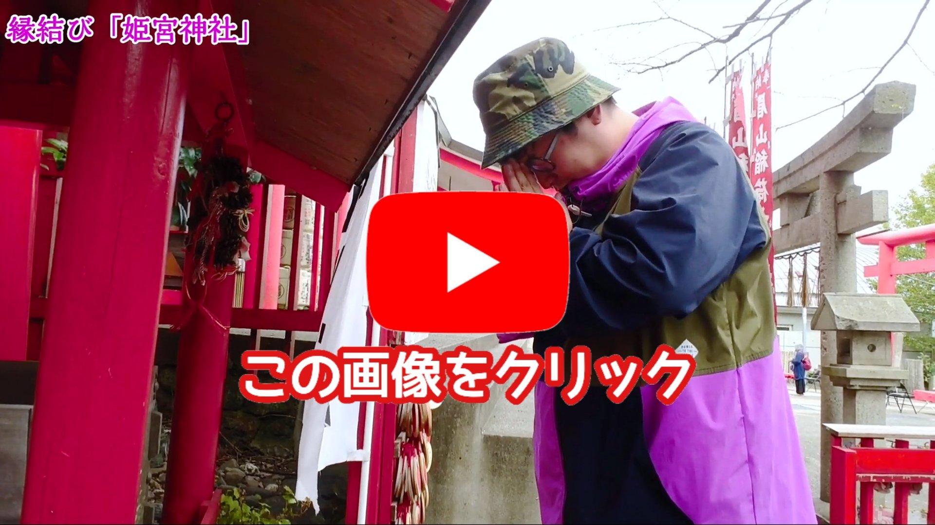 【姫宮神社】恋を結ぶ神社