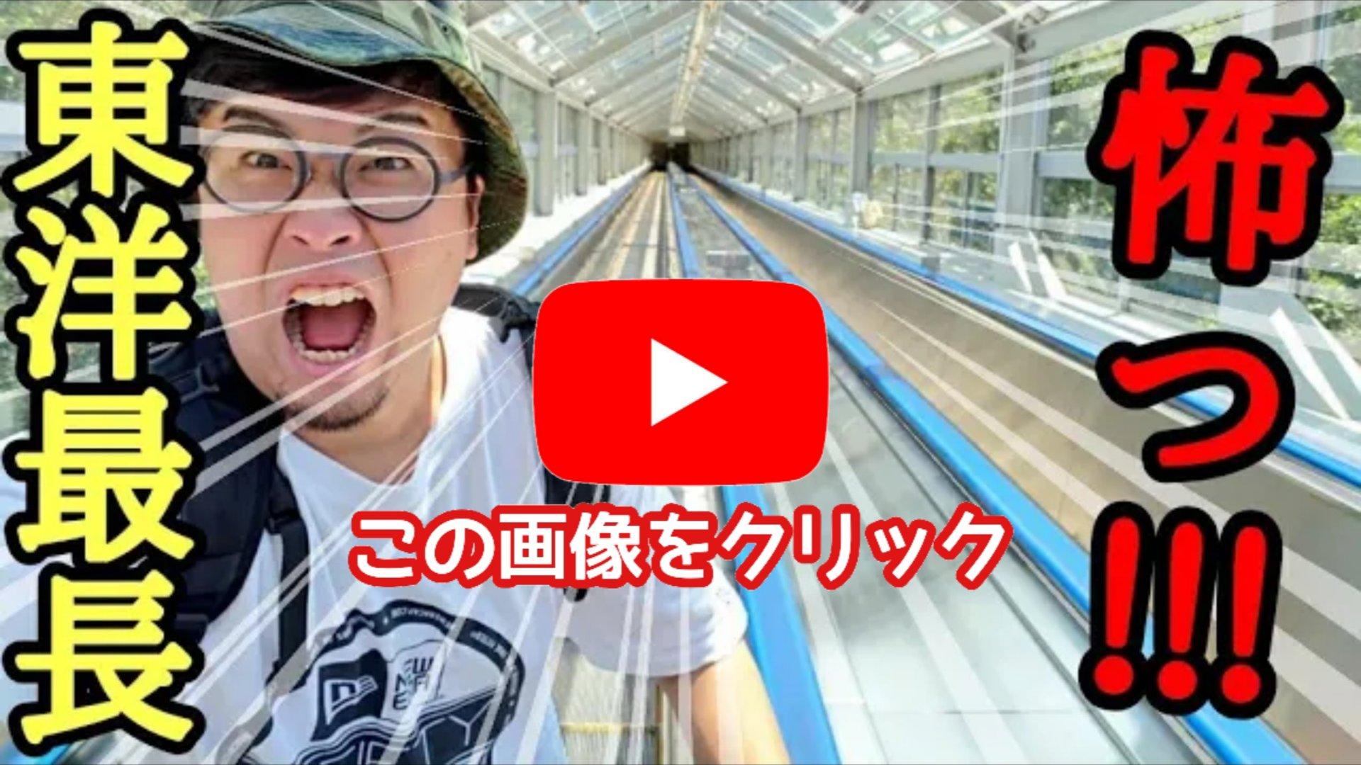 【エスカヒル・鳴門】東洋二番目に長いエスカレーター