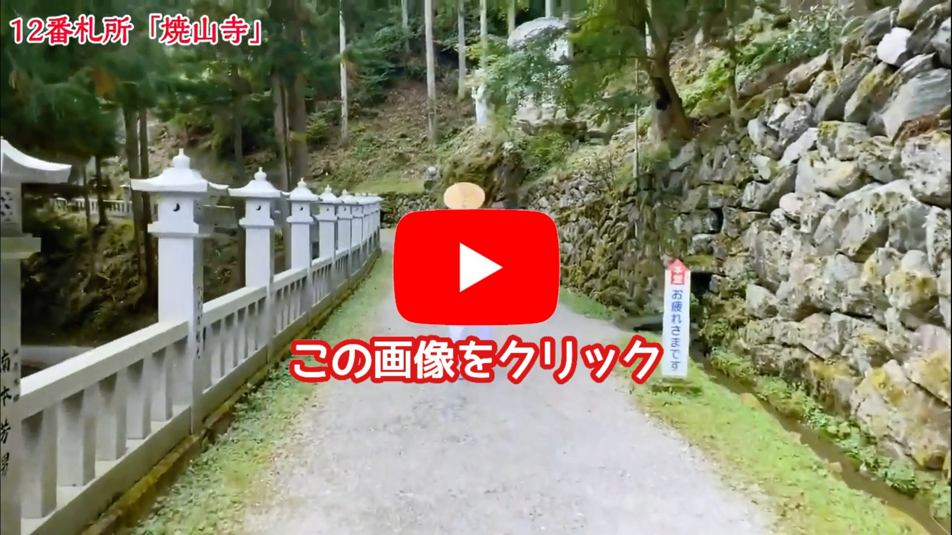 【焼山寺】四国霊場第十二番札所