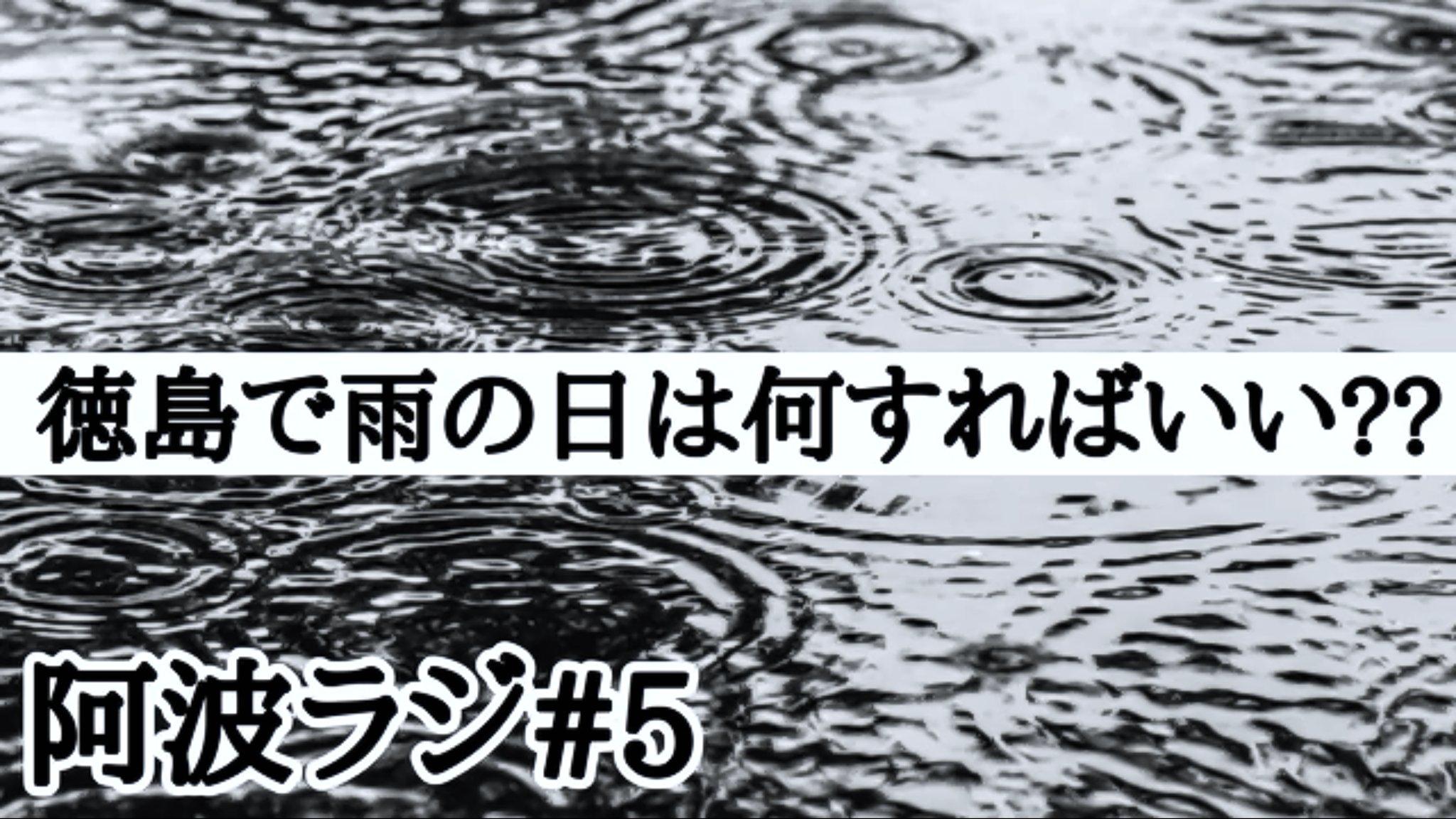 【阿波ラジ】 徳島で雨の日何をすればいいの?
