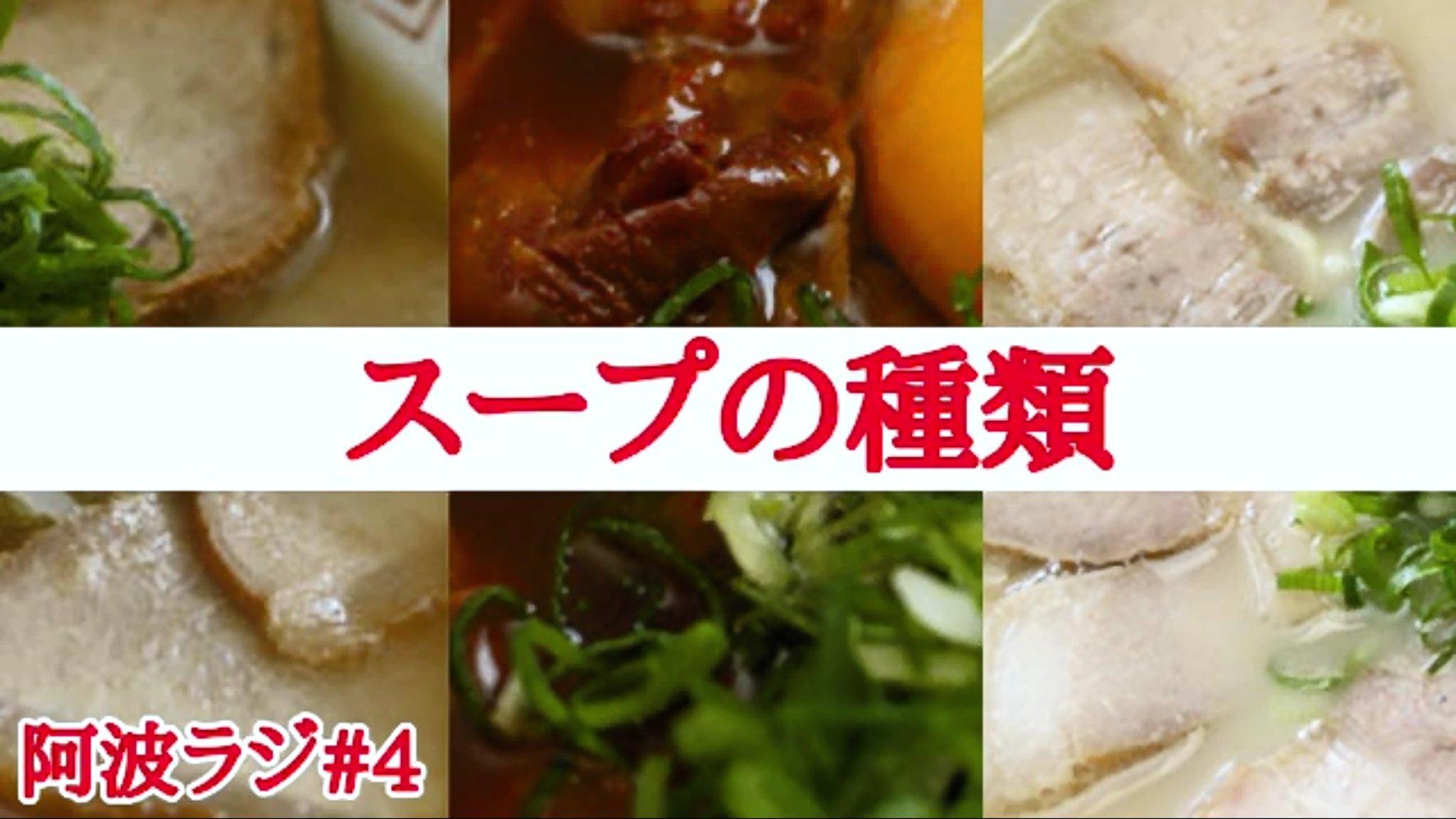 【阿波ラジ】 徳島ラーメンのスープの話