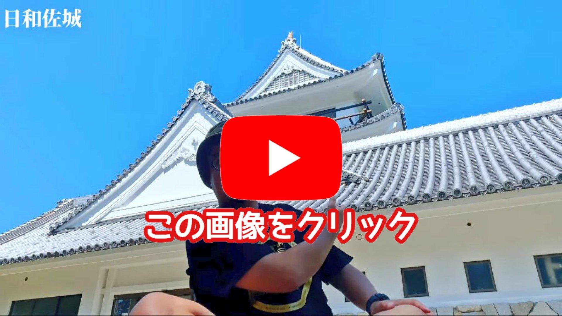 【日和佐城】謎に包まれた室町時代の城