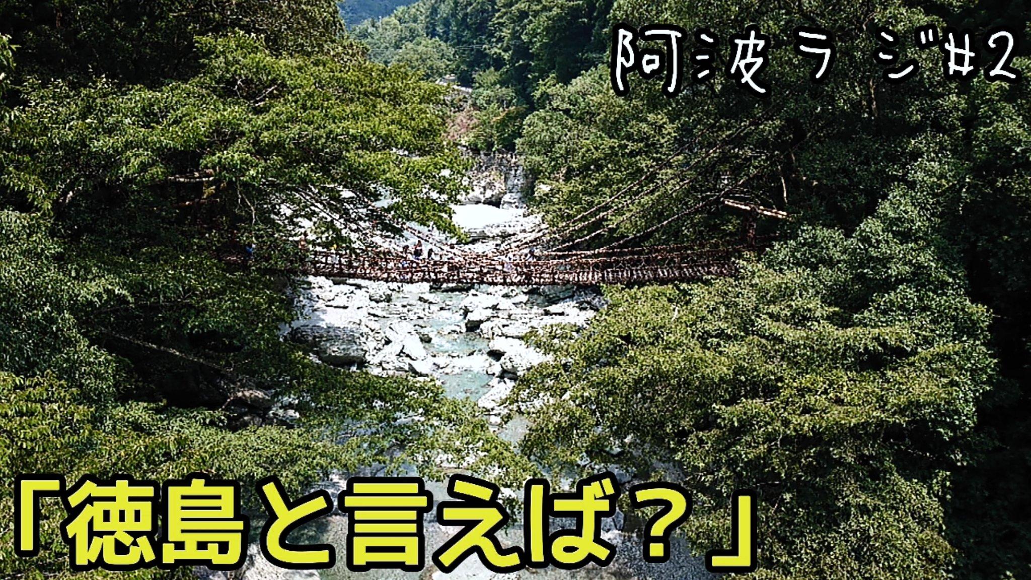 【阿波ラジ】 徳島と言えば