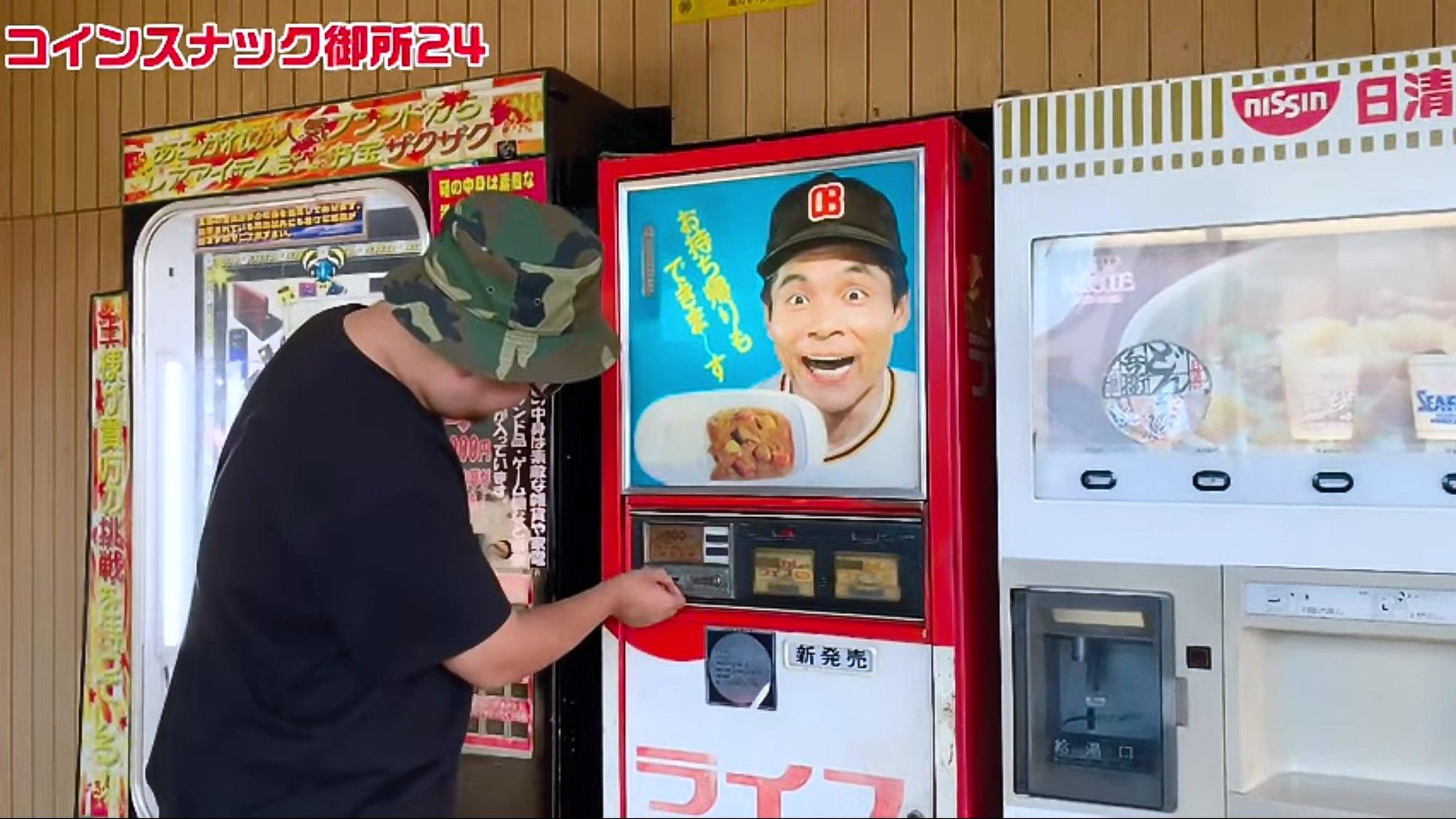 【コインスナック御所24】日本唯一の自販機