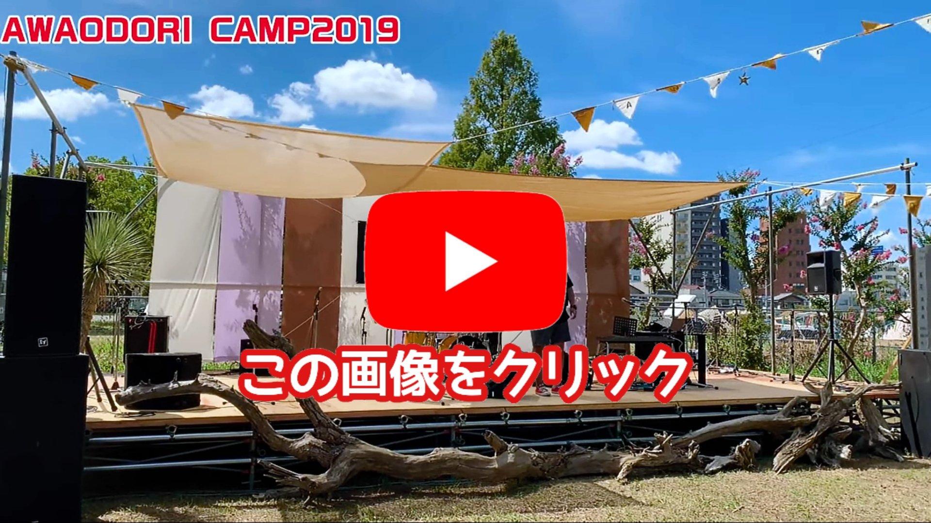 【AWAODORI CAMP】街中でキャンプ