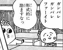 「曽根〜!」こやけん#9