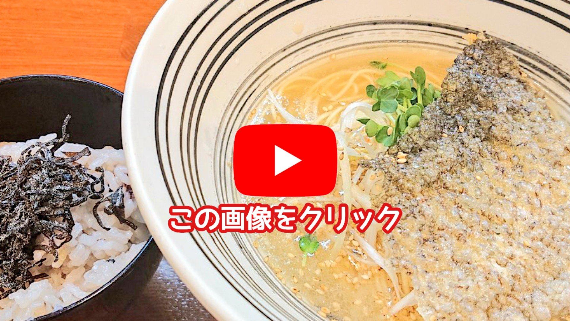【堂の浦 徳大前店】ラーメン