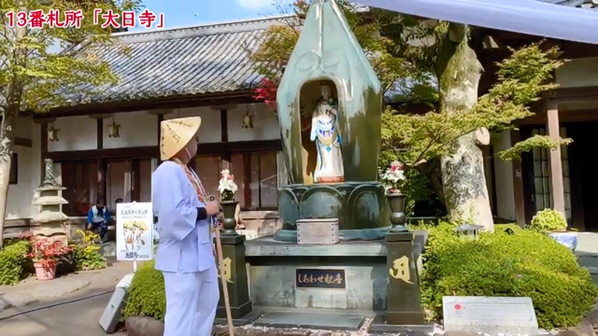 【大日寺】四国霊場第十三番札所