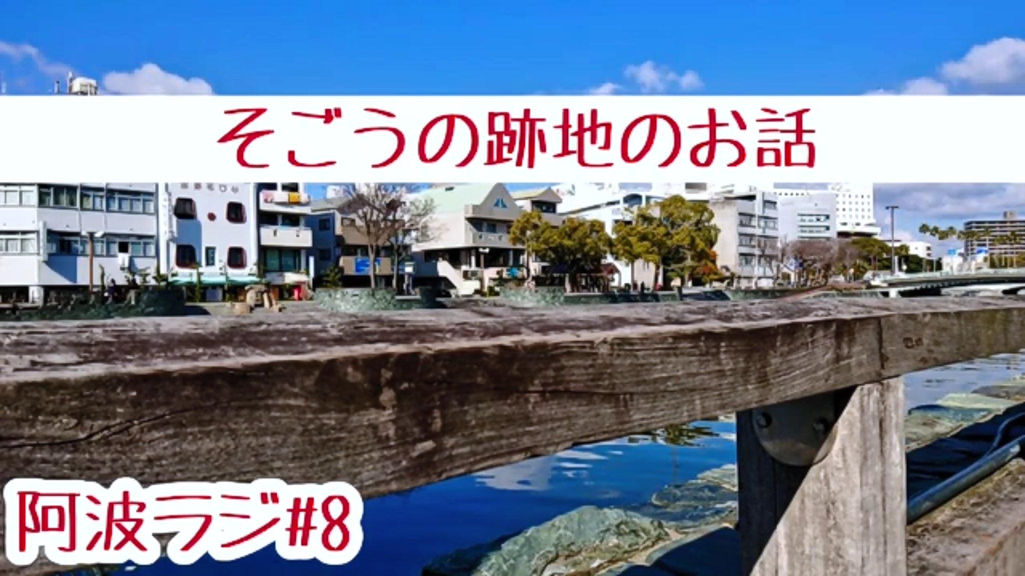 阿波ラジ「そごう跡地のお話 前編」