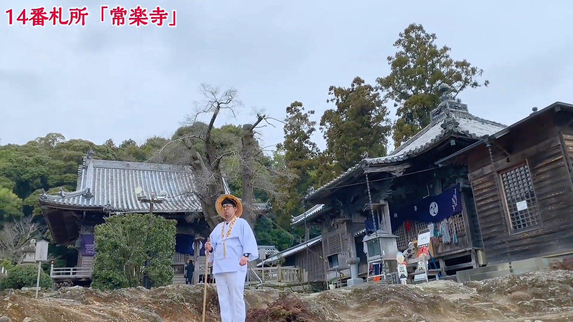 【常楽寺】四国霊場第十四番札所